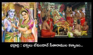 Sri Sita Rama Kalyanam (1)
