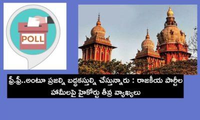 Stop Freebies, Create Infra..madras Hc