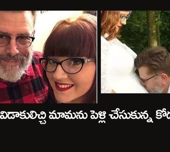Strange Marriage (1)