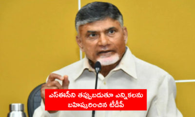 Tdp Bycots All Party Meeting