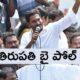 CM Jagan Campaign