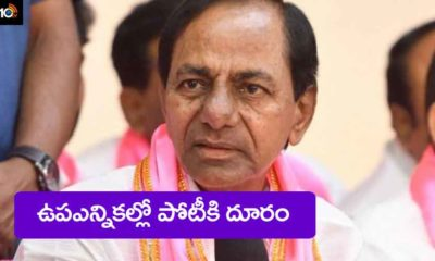 Trs By Election