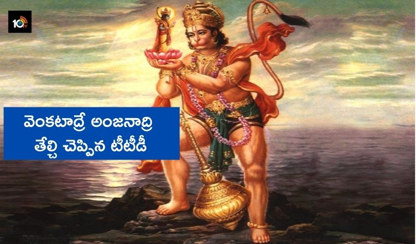 Ttd Confirm Hanuman Birth Place