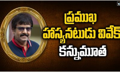 Tamil Comedian Vivek Passes Away In Chennai