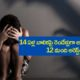 Tamilnadu Girl Raped