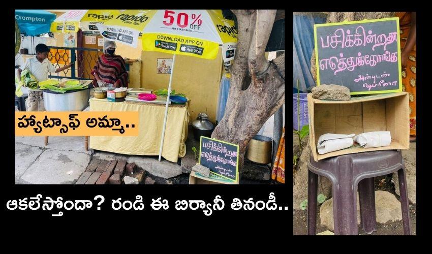 Tamilnadu Womenbiryani For Free