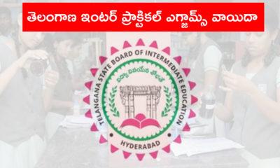 Telangana Intermediate Board Practical Exams Postponed