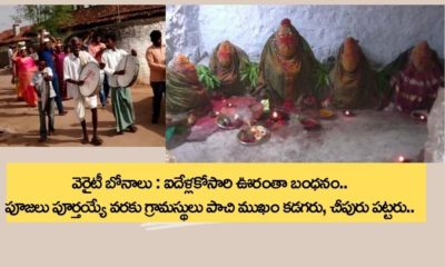 Telangana Variety Bonalu At Peddapalli District Suglampally Villege (1)