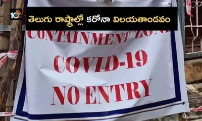 Telugu States