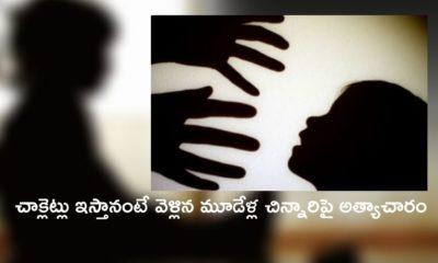 Three Years Old Girl Raped