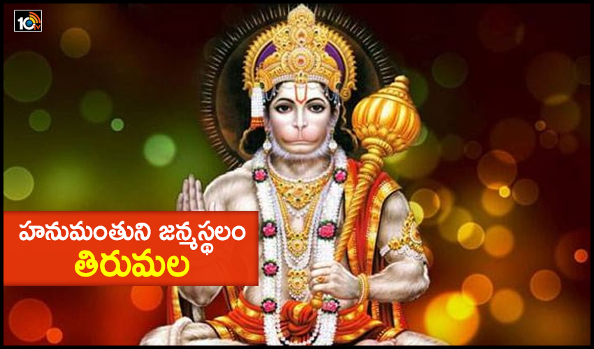 Tirumala Hanuman