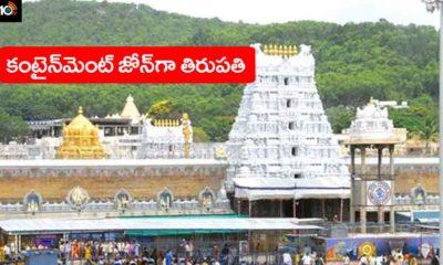 Tirupati Declared A Containment Zone