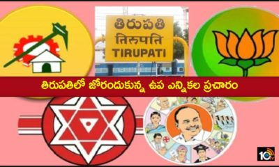 Tirupati By Election