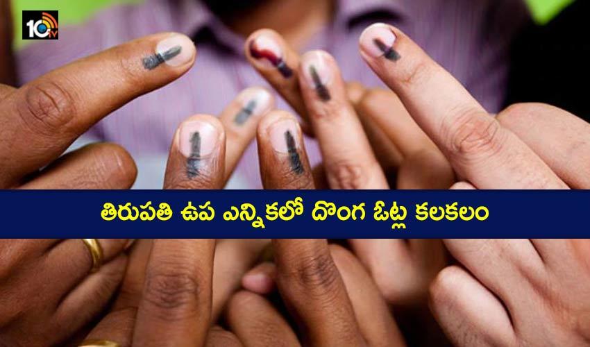 Rigging in Tirupati by-election