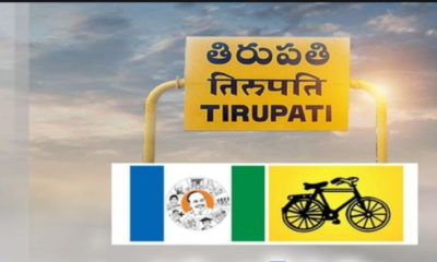 Tirupati By Elections