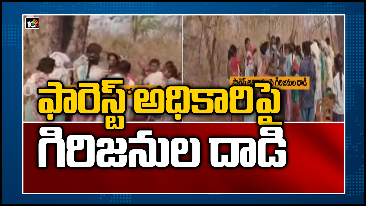 Tribals Attack On Forest Officer