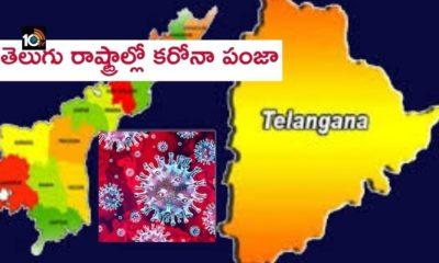 Andhra Pradesh, Telangana