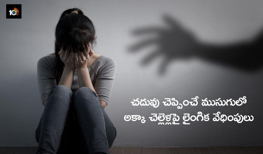 Two Women Molested, By The Name Of Education Help