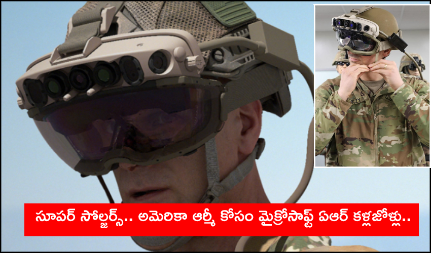 US Soldiers AR Goggles : సూపర్ సోల్జర్స్.. అమెరికా ఆర్మీ కోసం మైక్రోసాఫ్ట్ ఏఆర్ కళ్లజోళ్లు..