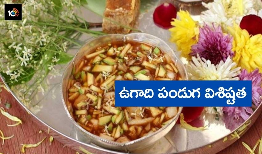 Ugadi Festival Importance