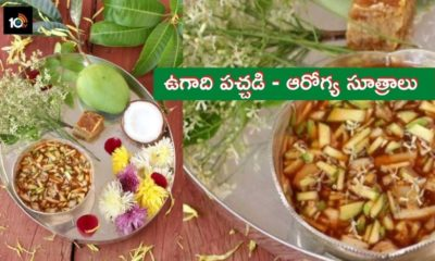 Ugadi Recipes