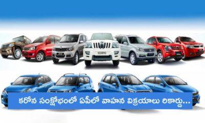 Vehicles Sales Record, Andhra Pradesh Covid Cases, Covid Crisis