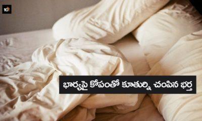Vijayawada Father Assasinated Daughter