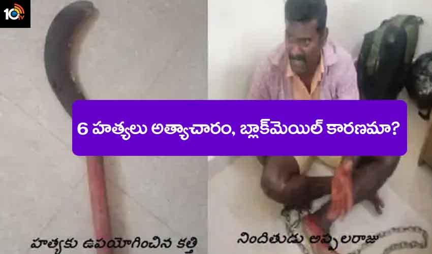 Visakha Murder Case