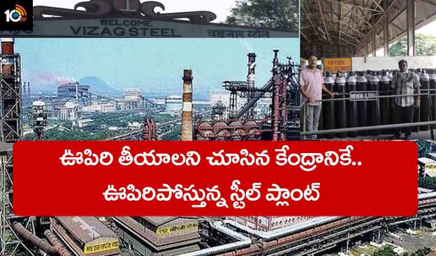 Visakha Steel Plant