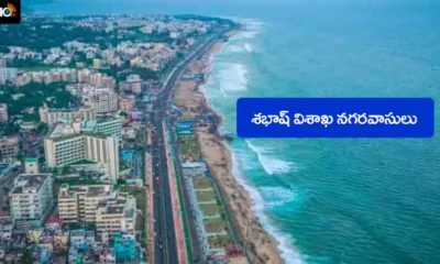Visakhapatnam Ranks Third