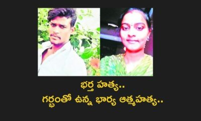 Wife Commits Sucide After Husbend Murder (1)