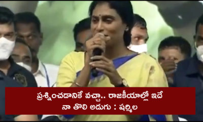 Ys Sharmila Announces Party (1)