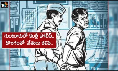 A Constable Joins Hands With Thieves In Guntur