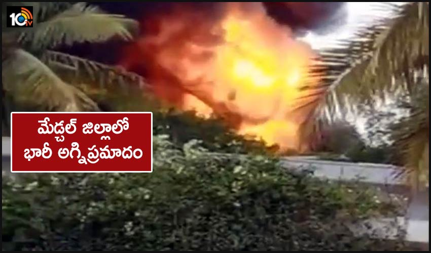 A Huge Fire Broke Out In Doolapally Industrial Estate