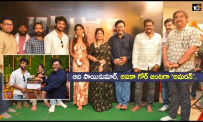 Aadi Saikumar New Movie Amaran In The City Launched