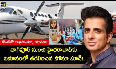 Actor Sonu Sood Arranges Air Ambulance For Covid Patient Bharti