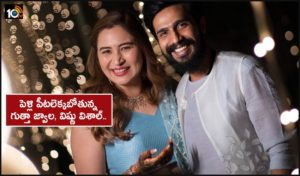 Actor Vishnu Vishal And Badminton Player Gutta Jwala Are Getting Married On 22nd April 2021