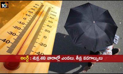 Alert Heavy Heat Waves In Two Telugu States
