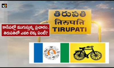All Eyes On Tirupati As Campaigning For By Election Ends In Few Hours