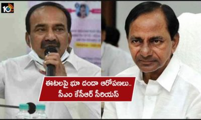 Allegations Of Land Grabbing On Minister Etela Rajender Cm Kcr Serious