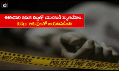 Anantapur Young Man Dead Body Identified In Sand Dunes At The Anantapur