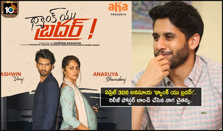 Anasuyas Thank You Brother Movie Releasing On April 30