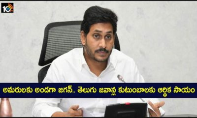 Andhra Pradesh Ys Jagan Announces Rs 30 Lakh Ex Gratia To Kin Of Deceased In Chhatisgarh Encounter