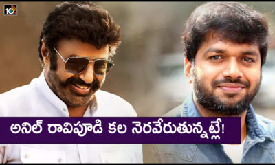 Anil Ravipudi With Balakrishna Anil Ravipudis Dream Seems To Be Coming True