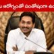 Ap Cm Jagan Wishes Chandrababu