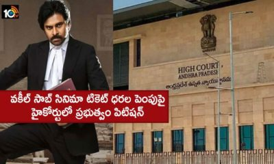 Ap Govt A House Motion Petition In The High Court Against The Increase Of Vakeel Saab Movie Ticket Prices