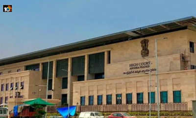 Ap High Court Dismissed A Petition Filed By Dulipalla Narendra