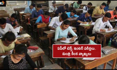 Ap Minister Adimulapu Suresh Key Comments On Tenth Inter Exams