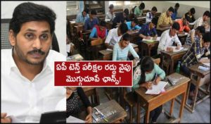 Ap Tenth Exams May Cancel Due To Covid 19 Cases Raise