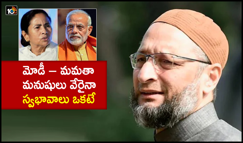 Asaduddin Owaisi Comments On Modi Mamata